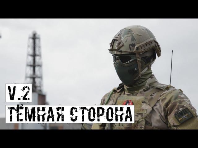 ВЕРСИЯ 2! (студийная) СОБИРАЕМ КИТ НА ТЁМНУЮ СТОРОНУ!