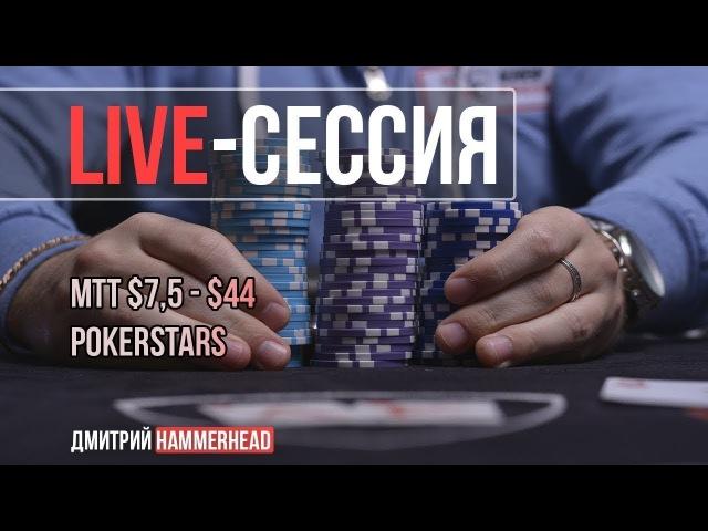 Live сессия MTT $7,5 $44 на PokerStars от Дмитрия HammerHead