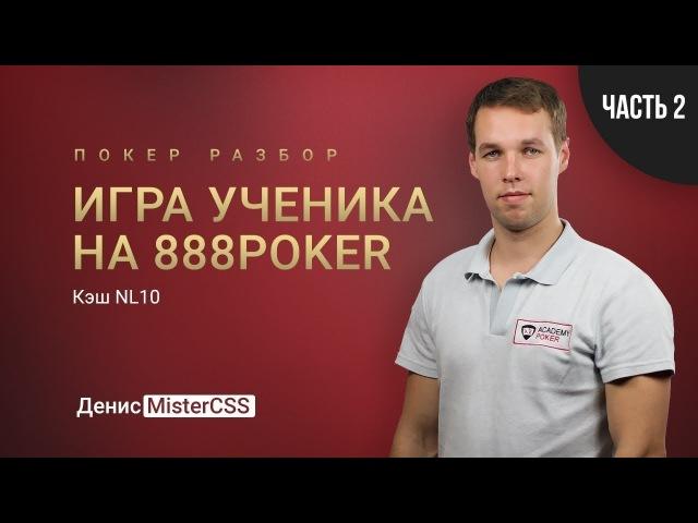 Покер разбор игры ученика Cash NL10 на 888poker Часть 2