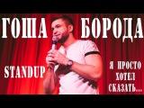 StandUp Гоша Борода (Комик из Сибири) -