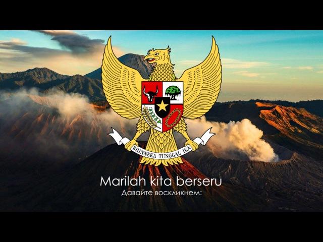 Гимн Индонезии - Indonesia Raya (Великая Индонезия) (Русский перевод / Eng subs)