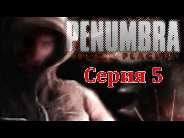 Penumbra: Black Plague - Серия 5: Турнгайт. Финал