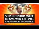 VIP игроки в World Of Tanks ● Шаурма от WG ● Американцы совсем упоролись worldoftanks wot танки wot