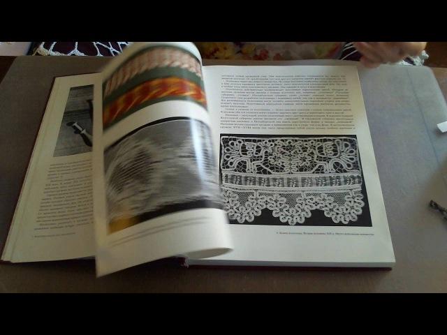 Моя коллекция старинной литературы о вышивке и рукоделии. Часть 2.