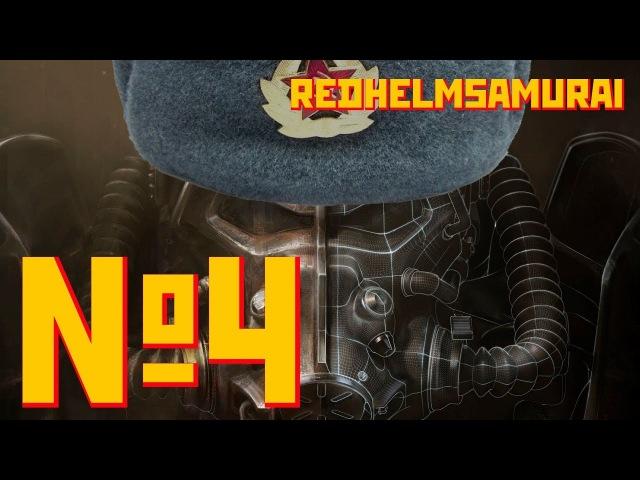 Fallout 4 №4 ☭ Возрождаем коммунизм в пост-советских пустошах ☭ (110218)