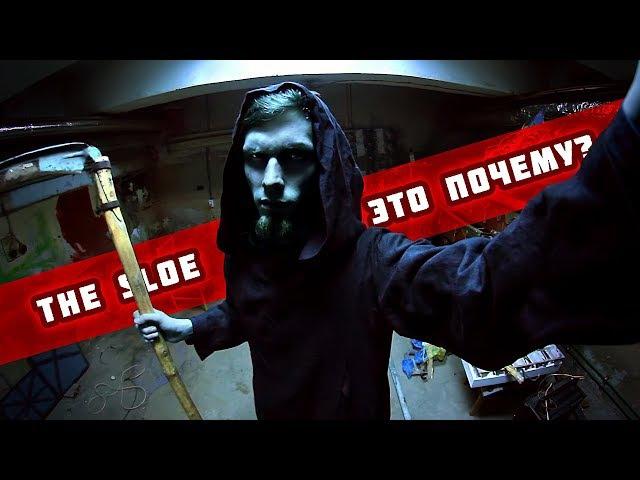 The SLOE - Это почему?