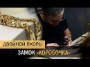 Как сделать золотой браслет 2-й Якорь. Замок коробка.How to make a gold bracelet