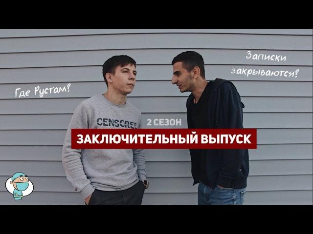 ЗАПИСКИ ЮНОГО ВРАЧА - Прощальный выпуск (2 сезон)
