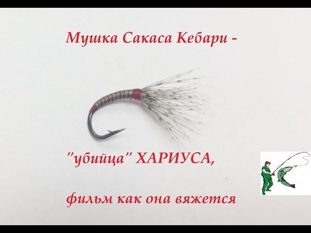 Мушка убийца на Хариуса - Сакаса Кебари