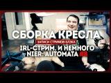 [RUS] Рандомщина. Собираю новое игровое кресло :) + Немного Nier: Automata (#8)