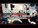 RUS Рандомщина Собираю новое игровое кресло Немного Nier Automata 8