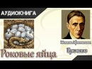 Роковые яйца М.А.Булгаков. Аудиокнига