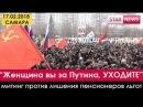 ВЫ ЗА ПУТИНА, УХОДИТЕ!, митинг против лишения пенсионеров льгот, САМАРА Россия 2018