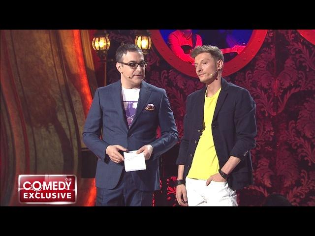 Comedy Club Exclusive 47 выпуск