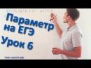 Урок 6 С6 ЕГЭ 2015 Параметр в квадратном уравнении 5