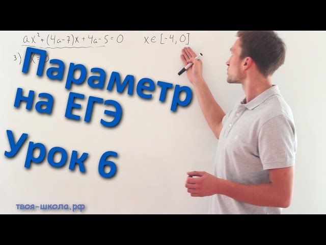 Урок 6. С6 ЕГЭ 2015. Параметр в квадратном уравнении 5