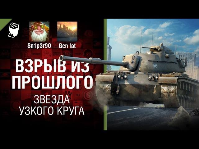 Звезда узкого круга - Взрыв из прошлого №32 worldoftanks wot танки — [wot-vod.ru]