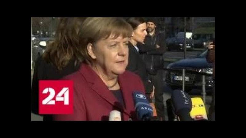 Слишком много противоречий: Меркель оказалась на грани провала - Россия 24