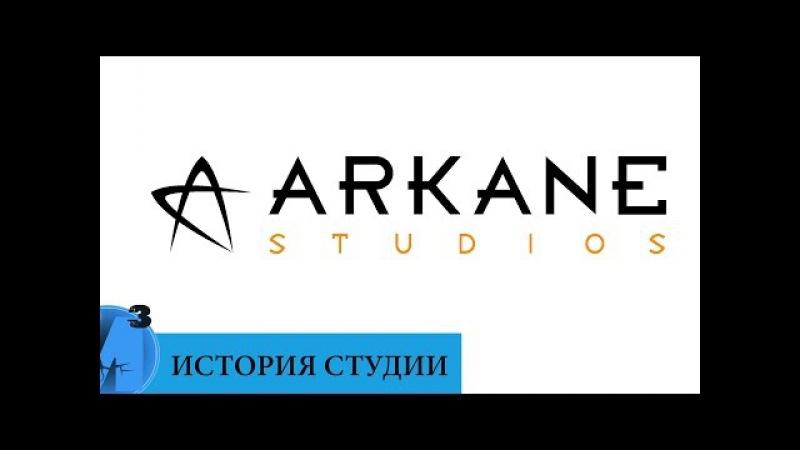 ИИИ - Arkane Studios (часть 1). 1999 г. - настоящее время