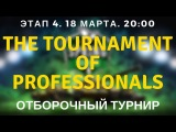 World of Tanks Blitz. Этап 4. 18 Марта. THE TOURNAMENT OF PROFESSIONALS. Отборочный турнир