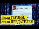СРОЧНО! Героя Украины Надежду Савченко ВНЕСЛИ в базу данных сайта «Миротворец»