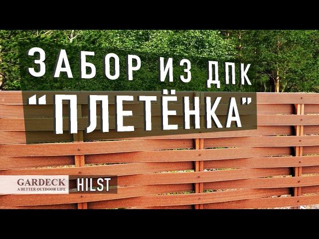 HILST: Забор Плетёнка Плетёный забор из ДПК от GARDECK gardeck.ru