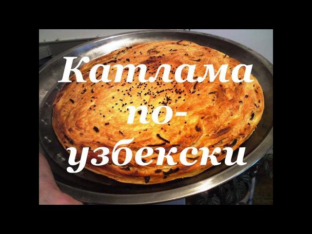 Катлама Катлама узбекская Катлама с луком Видео
