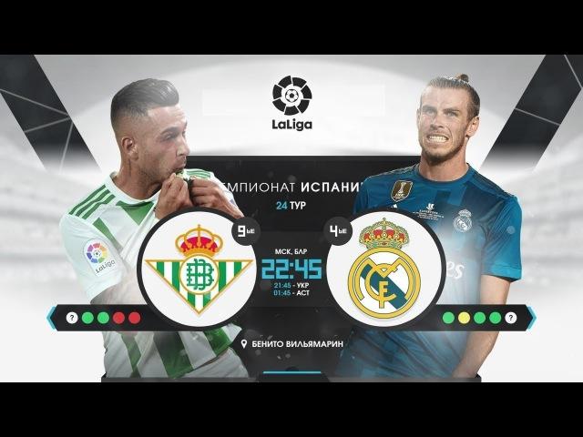 Бетис — Реал Мадрид 3:5. Подробный обзор матча. Чемпионат Испании 2017/2018, 24-й тур. 18/2/18