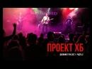 Проект ХБ Дневник тура 2017 часть 2 Питер Москва Калуга