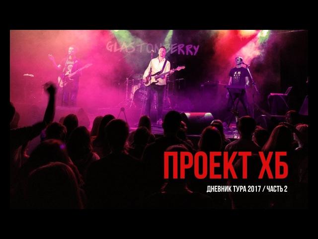 Проект ХБ - Дневник тура 2017 (часть 2 / Питер, Москва, Калуга)