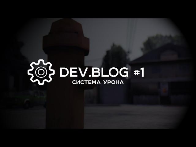 SWP | DEV.BLOG 1 - Система урона