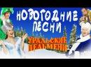 Новогодние песни Уральских Пельменей. 2 часть