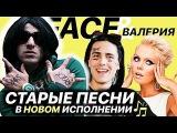 ВАЛЕРИЯ feat FACE (Старые песни в новом исполнении)