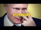Мёртвые #ПутинКрут`ы и kamikadze_d о цензуре | СМОТРИ В ОБА | №57