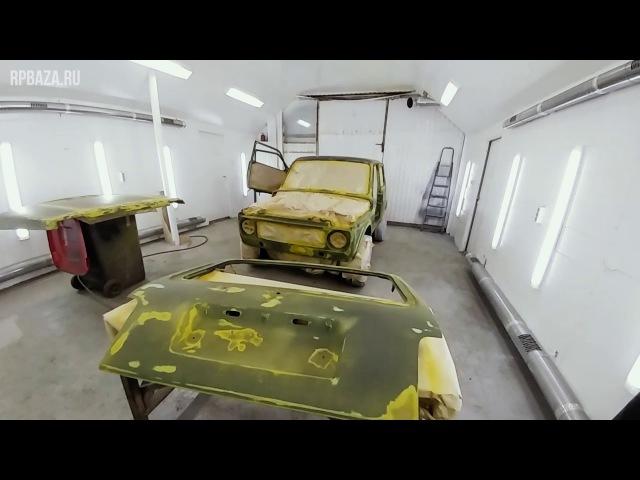 Нива - ремонт и окраска авто в сверхпрочное покрытие ТИТАН