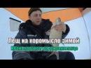 Лещ на коромысло зимой Иваньковское водохранилище