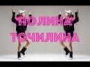 Фотопроект с Полиной Точилиной, хореография Даша Салей, фотограф Амир Гумеров