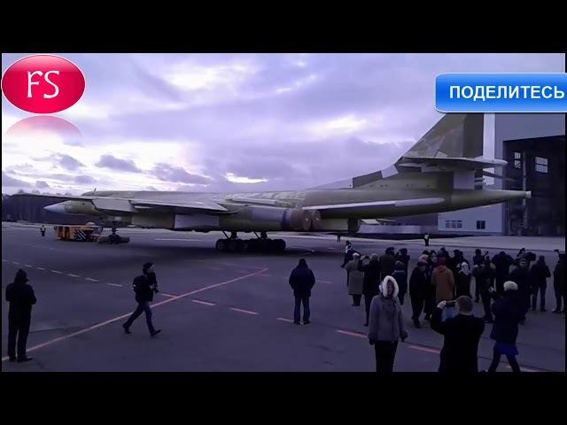 Обновленный ракетоносец Ту 160 вывели из цеха в Казани смотреть онлайн без регистрации
