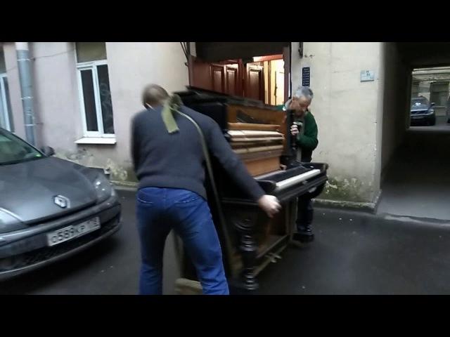 Перевозка немецкого фортепиано