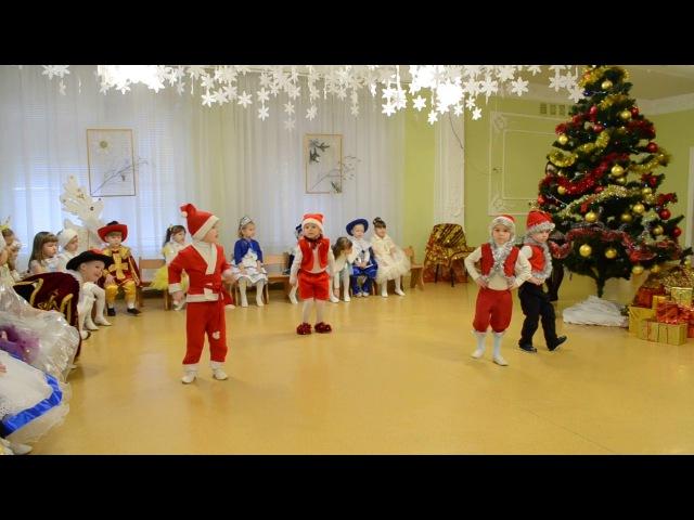 Веселый танец молодых Дед Морозов Новогодний утренник в детском саду