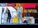 Беларусь | Езда на гигантском тракторе! - Орел и решка. Шопинг - 2016 - Интер