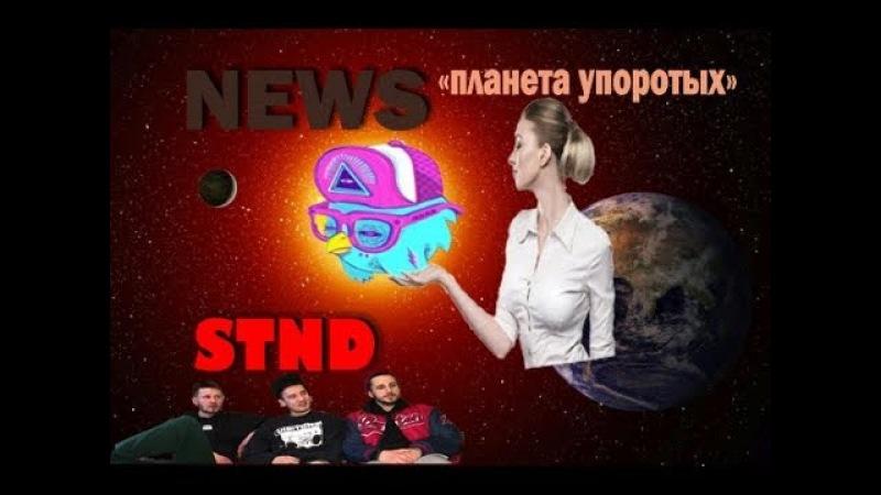 Упоротые новости смотреть онлайн без регистрации