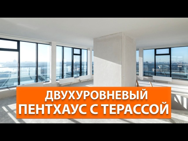Двухуровневый пентхаус с террасой в Петербурге Twolevel penthouse with a terrace in St. Petersburg