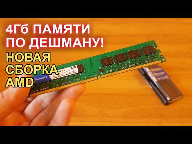 4Гб памяти по дешману!! новая сборка на AMD