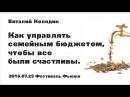 Виталий Колядин Как управлять семейным бюджетом чтобы все были счастливы 2016 07