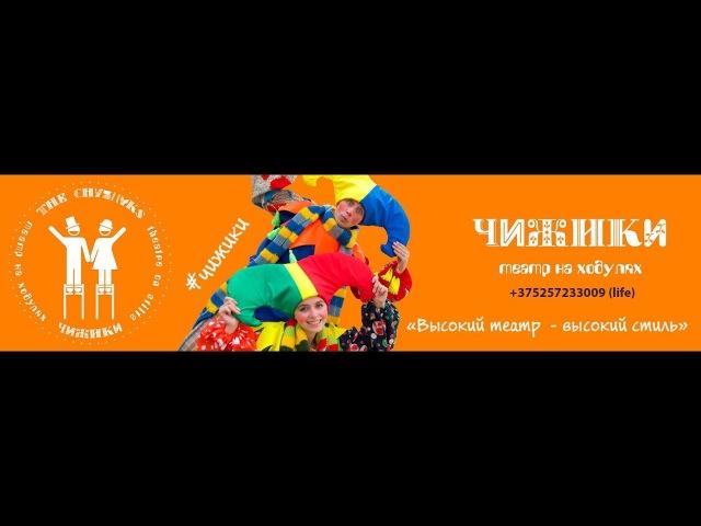 Театр на ходулях Чижики / The Chyzhyks stilt show / Забег Beauty run 2018 в Минске