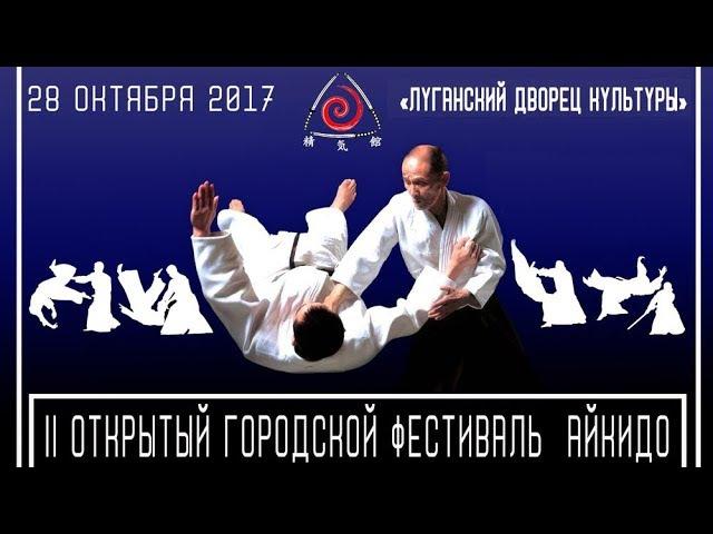 II открытый фестиваль айкидо в Луганске ЛНР