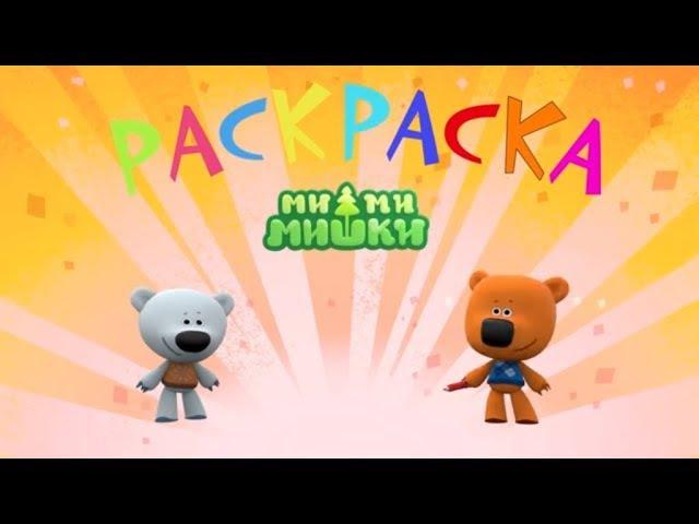 Раскраска - Ми-ми-мишки - Все серии с 1 по 7 в одном сборнике - Мультики малышам