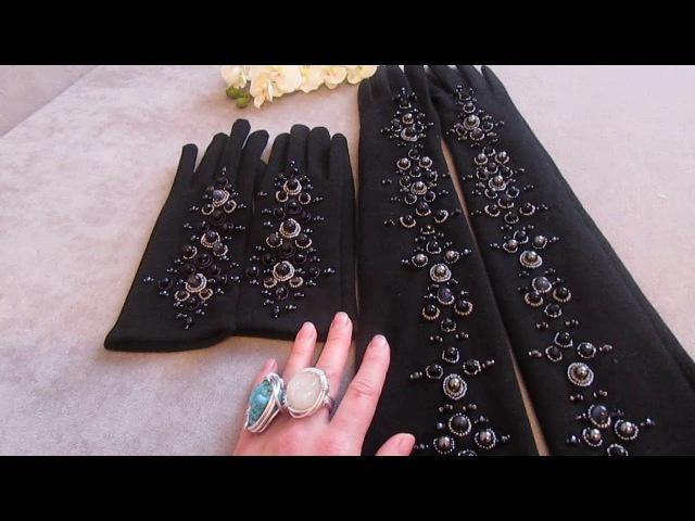 Как красиво расшить одежду,перчатки. Авторская вышивка. ВЫшивка камнями и бисером от Ксении
