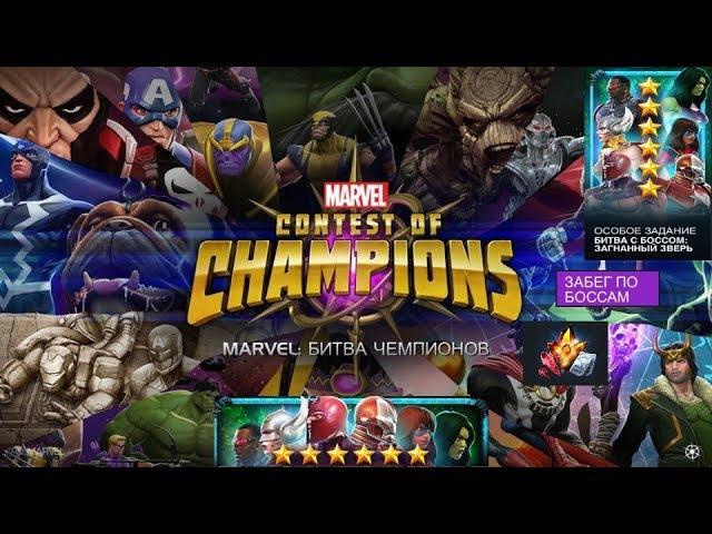 Marvel Битва Чемпионов Битва с Боссом Загнанный Зверь смотреть онлайн без регистрации